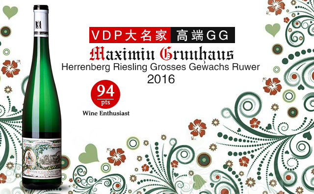 【高分GG】Maximin Grunhaus Herrenberg Riesling Grosses Gewachs Ruwer 2016