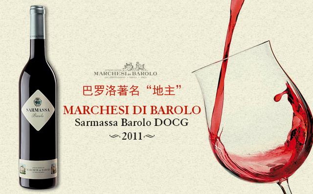 【均价7折】Marchesi di Barolo Sarmassa Barolo DOCG 名家单一园