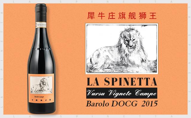【新年狮王】La Spinetta Vursu Vigneto Campe Barolo DOCG 2015