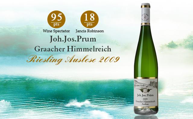 【仙境园珍酿】Joh.Jos.Prum Graacher Himmelreich Riesling Auslese 2009