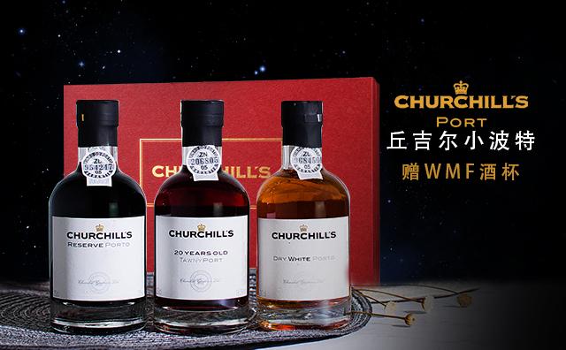【伴手礼】Churchill's丘吉尔3支品鉴套装 带礼盒 赠WMF波特酒杯