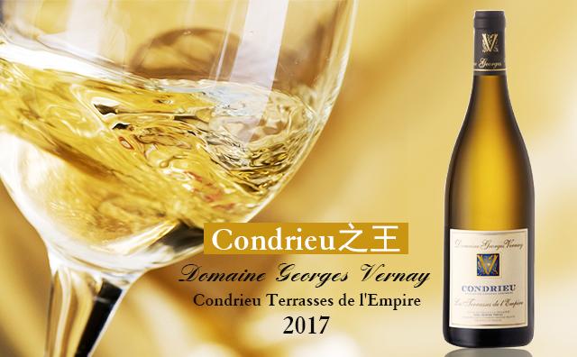【Condrieu之王】Domaine Georges Vernay Condrieu Terrasses de l'Empire 2017