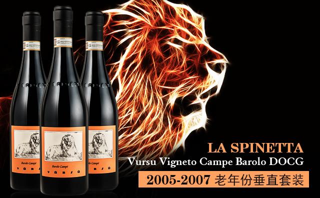 【老年份狮王】La Spinetta Vursu Vigneto Campe Barolo DOCG 2005-2007 垂直套装