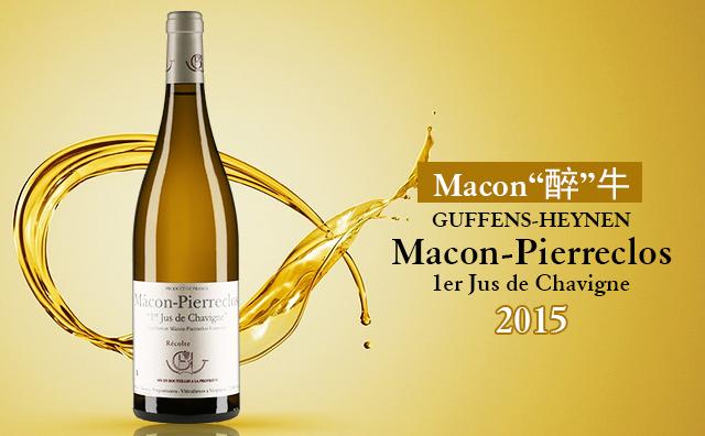 【鼎级名庄】Guffens-Heynen Macon-Pierreclos Premier Jus de Chavigne 2015