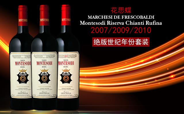 【绝版世纪年份】Marchesi de Frescobaldi Montesodi Riserva Chianti Rufina 2007/2009/2010 三支套装