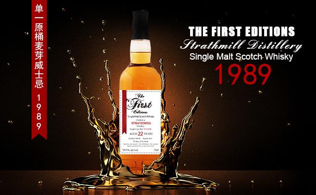 【高端单麦】The First Editions Strathmill Distillery 22YO Single Malt Scotch Whisky 1989