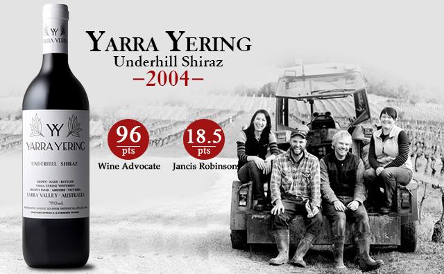 【超高分】Yarra Yering Underhill Shiraz 2004
