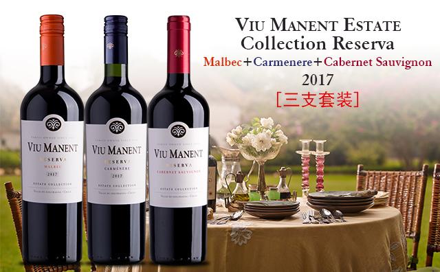 【年酒必囤】Viu Manent Estate Collection Reserva Malbec+Carmenere+Cabernet Sauvignon 2017 三支套装
