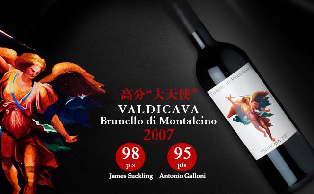 【鼎级名家】Valdicava Brunello di Montalcino DOCG 2007