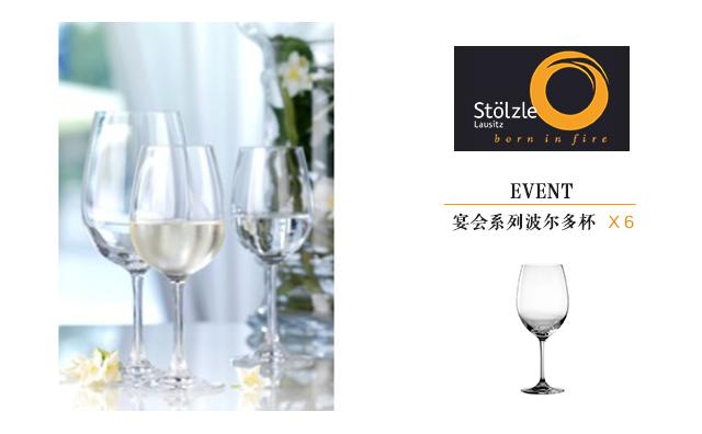 【实惠】德国Stolzle宴会系列波尔多杯6支装