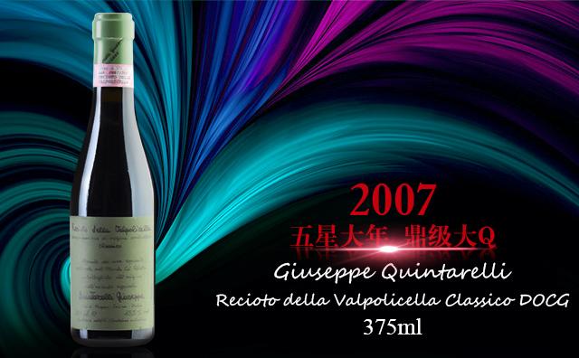 【大Q】Giuseppe Quintarelli Recioto della Valpolicella Classico DOCG 2007 375ml