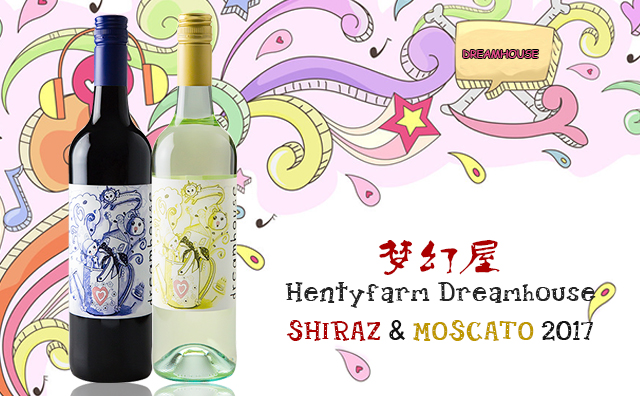 【颜下好喝】Hentyfarm Dreamhouse Shiraz & Moscato 2017 单收套装