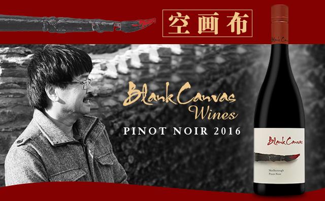 【空画布】Blank Canvas Wines Pinot Noir 2016