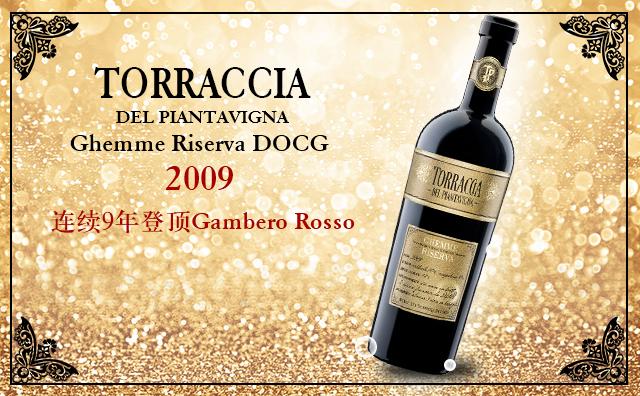 【产区翘楚】Torraccia del Piantavigna Ghemme Riserva DOCG 2009