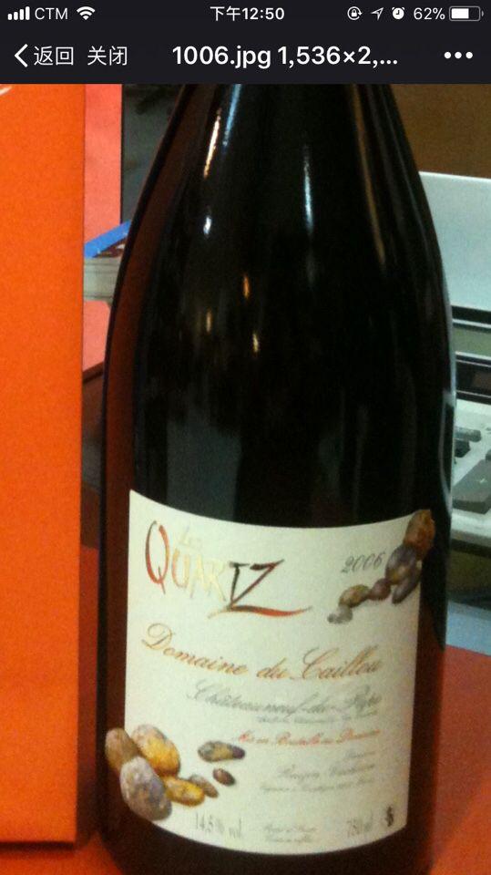 凯鲁酒庄教皇新堡石英干红Le Clos du Caillou Chateauneuf-du-Pape Les Quartz