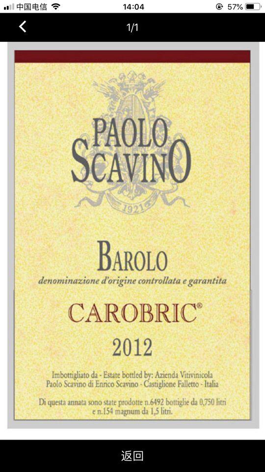 斯卡维诺卡罗碧干红Paolo Scavino Carobric