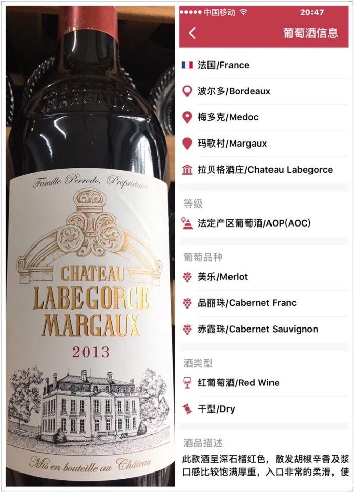 拉贝格城堡干红Chateau Labegorce Margaux