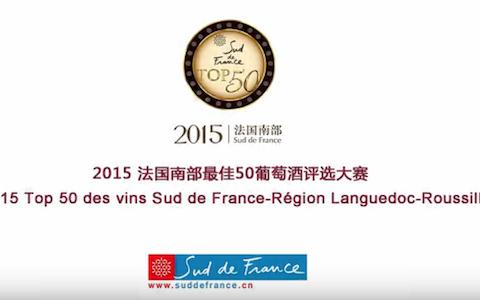 2015法国南部最佳50葡萄酒评选大赛