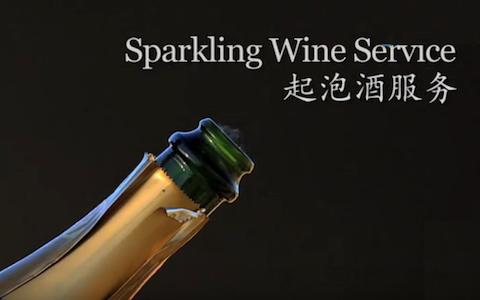 起泡酒侍酒服务教学