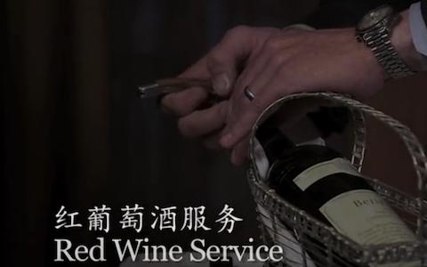 老年份红葡萄酒侍酒服务教学