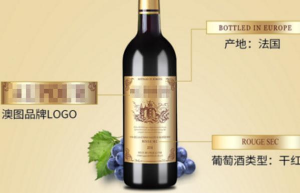 葡萄酒宣传乱象