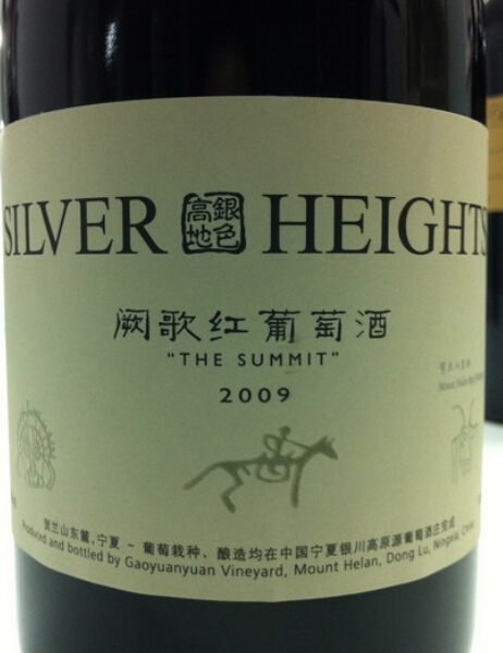 银色高地阙歌干红Silver Heights The Summit