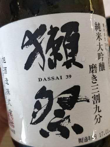獭祭三割九分纯米大吟酿Dassai 39