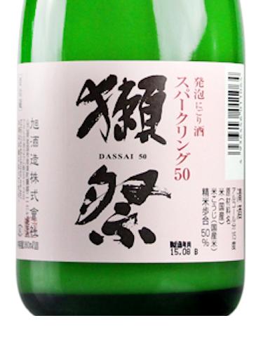 獭祭50起泡酒