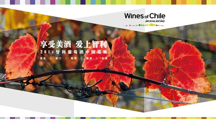 """【厦门/杭州/南京/大连 大师班】""""享受美酒,爱上智利"""" 智利葡萄酒协会2017中国巡展"""