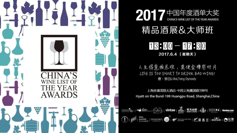 【上海】2017中国年度酒单大奖系列活动