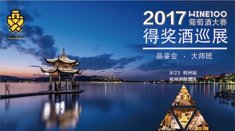 【杭州站】2017 WINE100 葡萄酒大赛得奖酒巡展