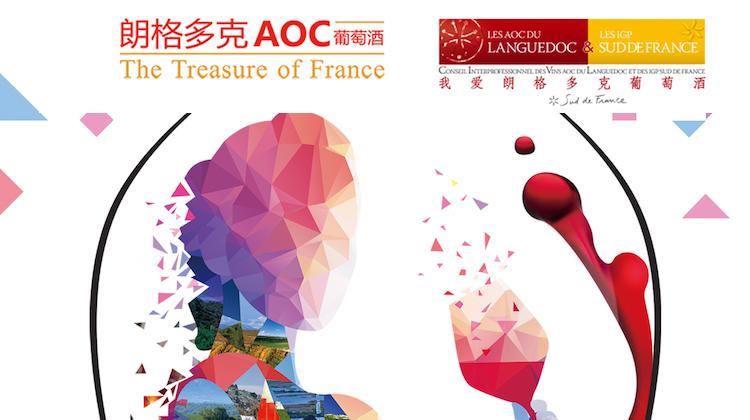 【上海/北京/广州】2017法国朗格多克葡萄酒大师班