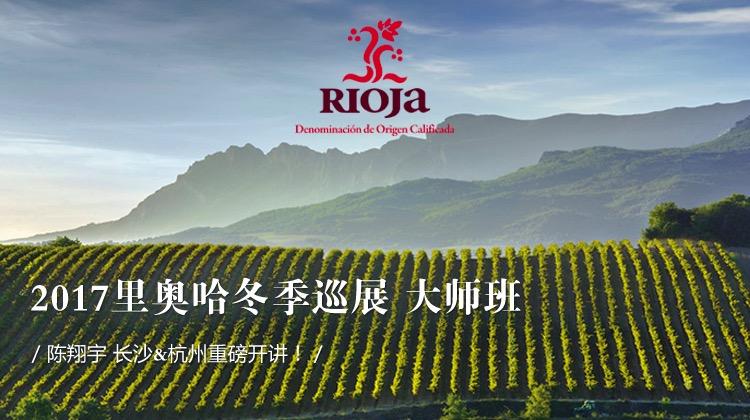 【杭州/长沙】2017 里奥哈葡萄酒冬季巡展 大师班