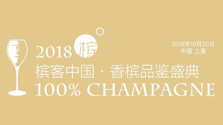【上海】100% CHAMPAGNE 槟客中国∙香槟品鉴盛典 早鸟特惠