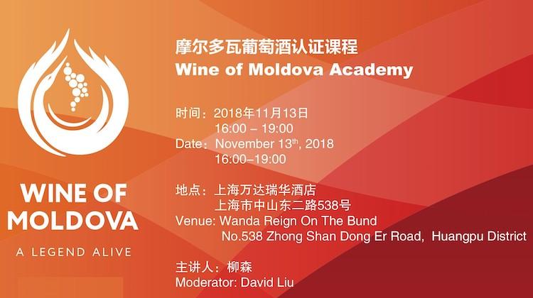 【上海】11/13 摩尔多瓦葡萄酒认证课程 免费