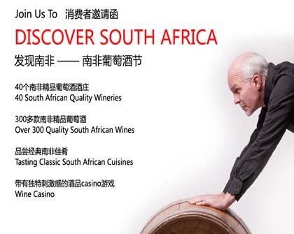 【上海】04/09 南非美酒文化节