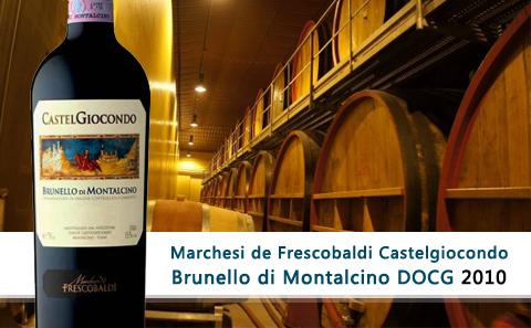 【不秒不科学】Marchesi de Frescobaldi Castelgiocondo Brunello di Montalcino 2010