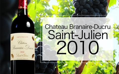 【名庄尾货】Chateau Branaire-Ducru 2010